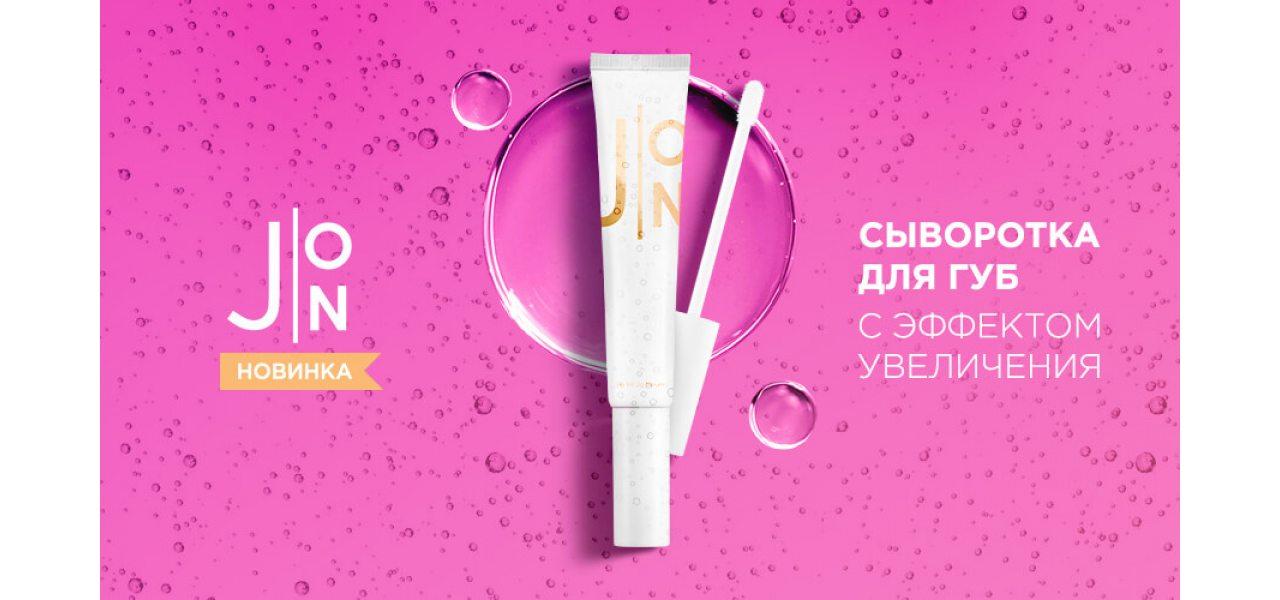Плампер для губ J:ON
